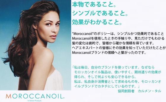MOROCCANOIL®トリートメント|米沢市女性専用美容院ビューティーサロンオット/Beauty Salon otto